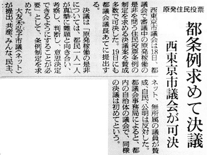 原発東京都民投票条例制定を求める決議